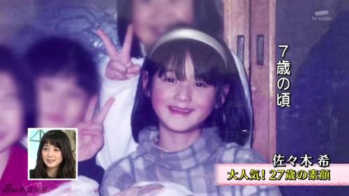 """Mỹ nhân Nhật xinh từ bé, dập tin đồn """"dao kéo"""" - 5"""