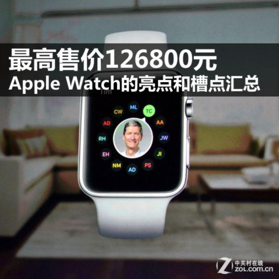 Những thông tin chi tiết Apple Watch - 1