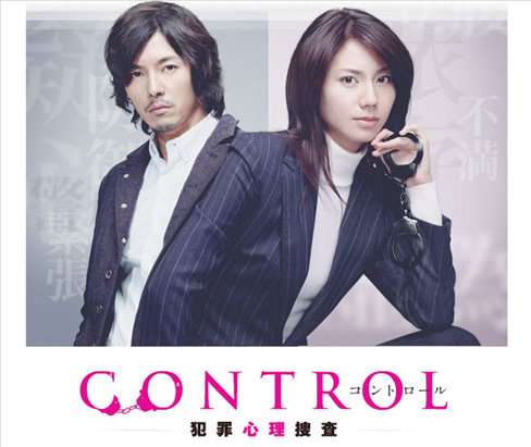 """""""Khống chế"""" - Bộ phim trinh thám hình sự Nhật đáng xem - 1"""