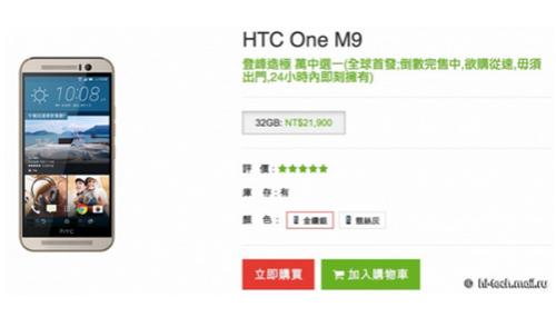 Công bố giá bán HTC One M9 - 1