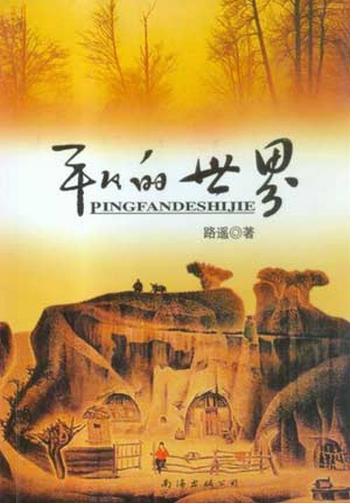 Phim Trung Quốc gây tranh cãi vì xuất hiện người ngoài hành tinh - 3