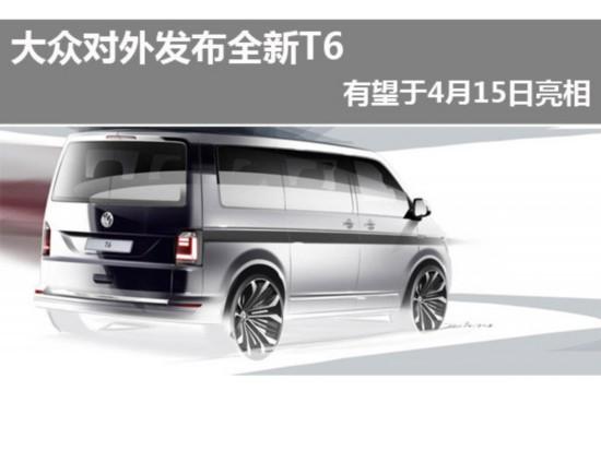 Lộ ảnh Volkswagen Transporter thế hệ thứ sáu - 1