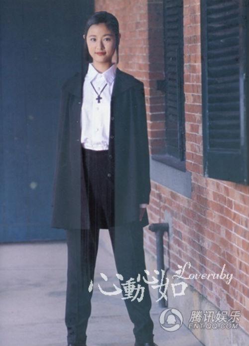 Bất ngờ với vẻ đẹp của Lâm Tâm Như năm 17 tuổi - 2