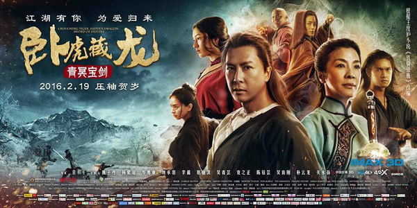 Ngô Thanh Vân xuất hiện trên poster 'Ngọa hổ tàng long 2' - 2