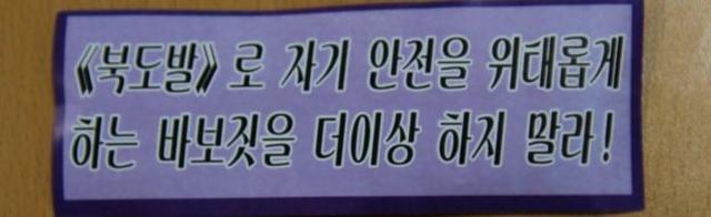 1 triệu truyền đơn từ bóng bay của Triều Tiên viết gì? - 2
