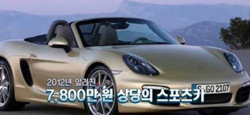 Hé lộ danh sách 'đại gia mới' của showbiz Hàn - 5