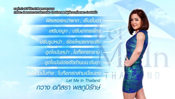 """Cô gái Thái Lan """"dao kéo"""" để xứng đôi với bạn trai - 5"""
