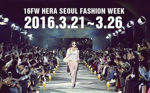 Tuần lễ thời trang Seoul: Sôi động và ứng dụng cao - 1