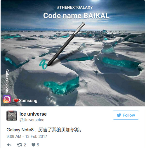 """Lộ tên mã Samsung Galaxy Note 8 là """"Baikal"""" - 1"""