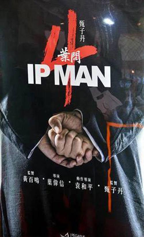Chân Tử Đan khiến fan tò mò cực độ về siêu phẩm kung fu cuối cùng - 1
