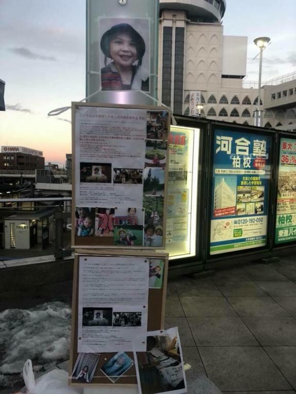 Gia đình bé gái người Việt bị sát hại ở Nhật lên tiếng về việc xin hàng chục ngàn chữ ký - 2
