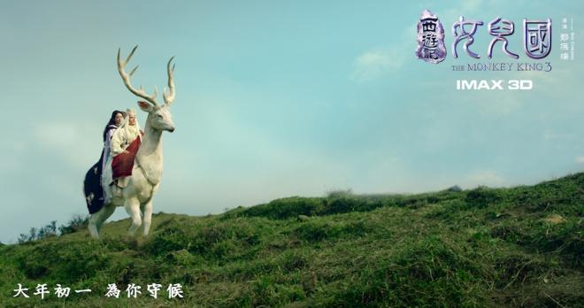 Chuyện tình Đường Tăng ở Nữ Nhi Quốc được mong chờ nhất dịp Tết ở Trung Quốc - 4