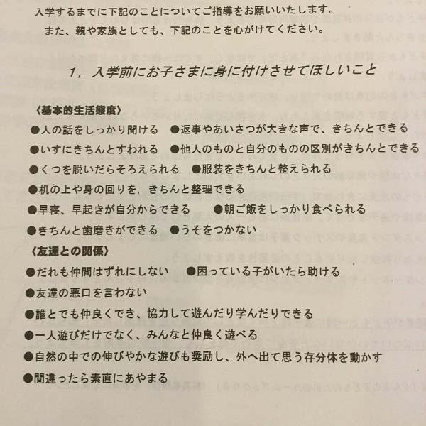 """Bộ quy tắc ứng xử của học sinh tiểu học tại Nhật Bản khiến cả thế giới """"câm nín"""" - 1"""