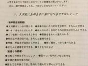 Bộ quy tắc ứng xử của học sinh tiểu học tại Nhật Bản khiến cả thế giới  câm nín