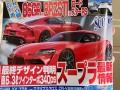 Ô tô - Toyota Supra 2019 rò rỉ trên một tạp chí tại Nhật Bản?
