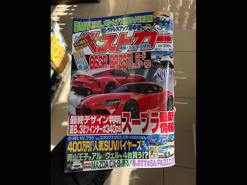 Toyota Supra 2019 rò rỉ trên một tạp chí tại Nhật Bản? - 1