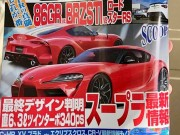 Toyota Supra 2019 rò rỉ trên một tạp chí tại Nhật Bản?