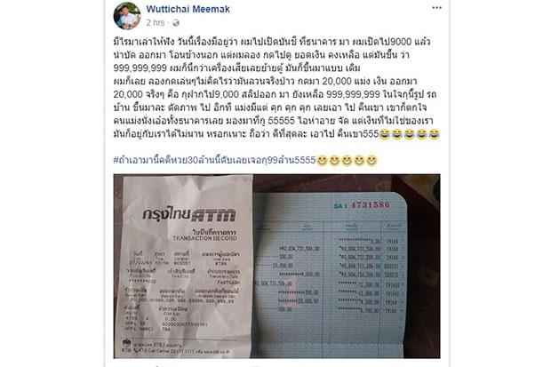 Thái Lan: Làm thẻ ATM, sốc khi thấy tài khoản có sẵn 700 tỷ đồng - 2
