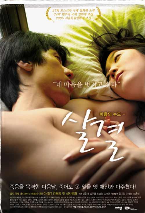 Sao Hàn dấn thân vào cảnh nóng - 14