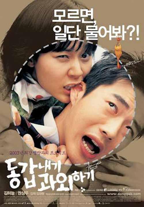 Những 'cây hài' phim Hàn Quốc - 15