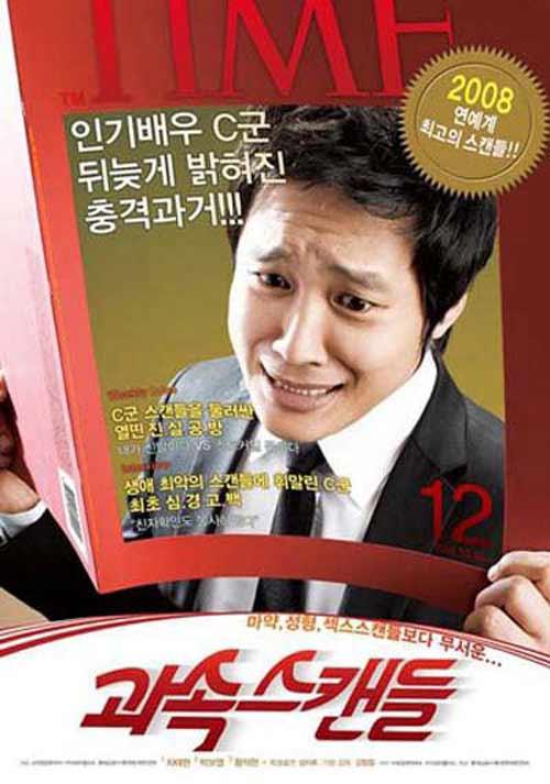 Những 'cây hài' phim Hàn Quốc - 3