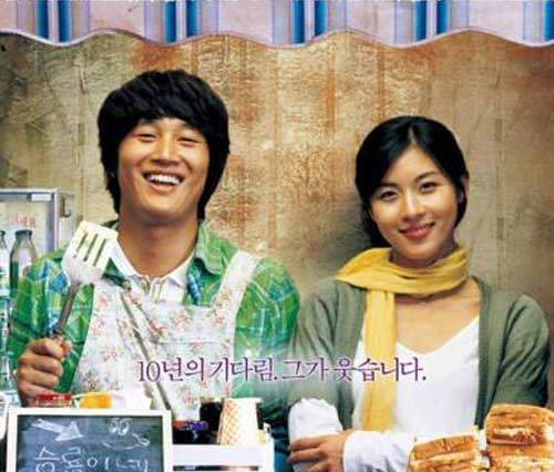 Những 'cây hài' phim Hàn Quốc - 5