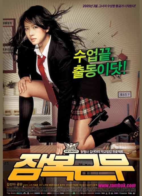 Những 'cây hài' phim Hàn Quốc - 7