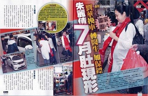 Vợ Lưu Đức Hoa đã sinh con gái - 9