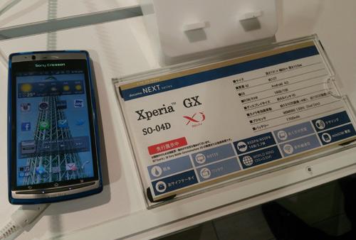 Sony Xperia GX với máy ảnh 13 chấm xuất hiện - 1