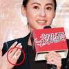 Trương Bá Chi vẫn đeo nhẫn cưới