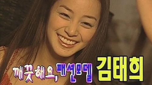 Bất ngờ: Kim Tae Hee nổi loạn - 8