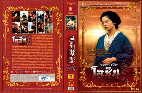 Oshin: Hnh trnh t k c n tri tim, Phim, Oshin, Phim oshin, Phim truyen hinh nhat ban, Phim truyen hinh, Tanaka Yuko,Kobayashi Ayako,Otowa Nobuko, Phim, Dien vien