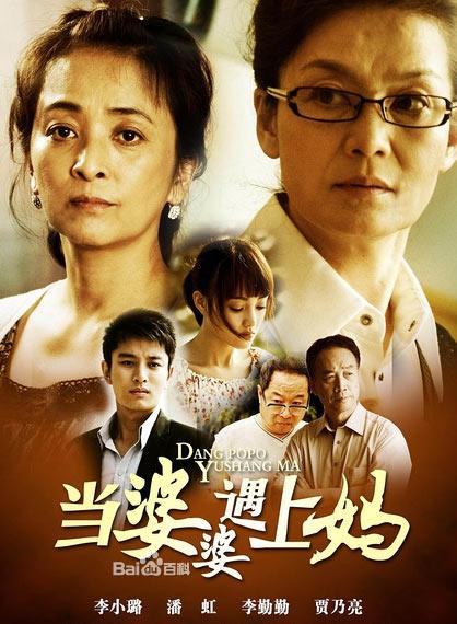 Phim hay về những bà mẹ quá yêu con - 1