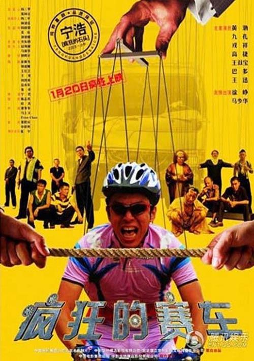 Điện ảnh Trung Quốc thập kỉ bùng nổ (phần 2) - 3