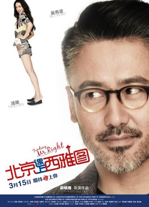 Điện ảnh Trung Quốc thập kỉ bùng nổ (phần 2) - 5