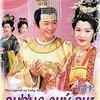VTV 11/6: Dương Quý Phi