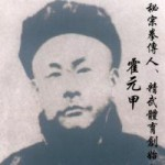 Thể thao - Hoắc Nguyên Giáp - Huyền thoại Mê tông và những màn tỉ thí chấn động Thượng Hải