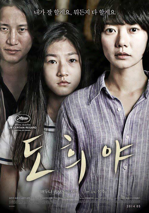 Lee Dong Wook khoe cơ bắp khiến fan nữ xao động - 2