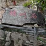Phi thường - kỳ quặc - Hòn đá phát ra tiếng lợn kêu