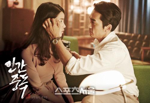 """Song Seung Heon: """"Thỏa mãn khi đóng phim người lớn"""" - 2"""