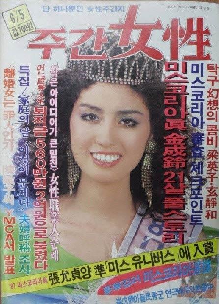 """Điều chưa biết về """"mẹ của Kim Tan"""" - 8"""