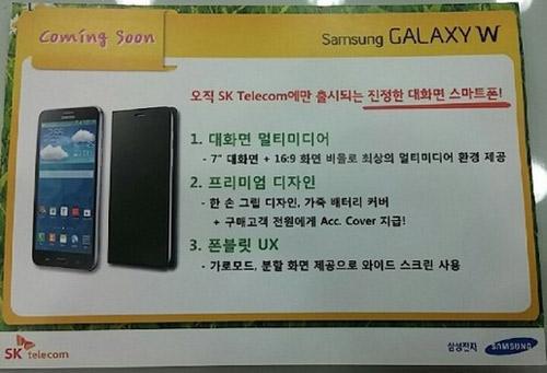Samsung Galaxy W rò rỉ tại Hàn Quốc - 1