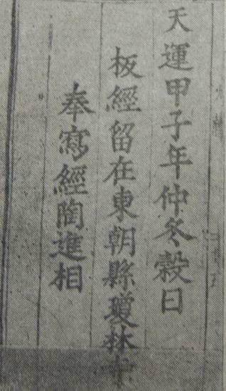 Bí ẩn 2 xác ướp nổi tiếng thời hậu Lê Việt Nam - 2