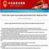 Trung Quốc cấm sử dụng Windows 8
