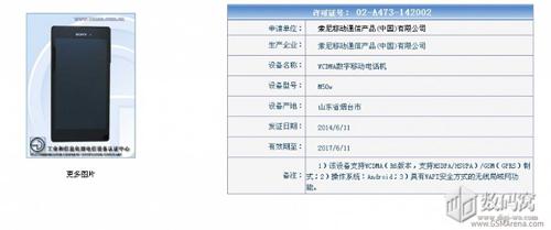 Lộ Sony Xperia T3 M50w có khung thép chống gỉ - 1