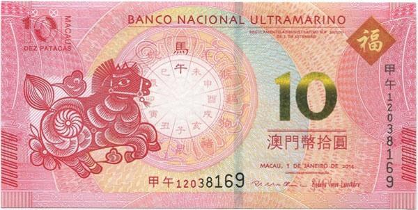 Những đồng tiền giấy đẹp nhất hành tinh - 9