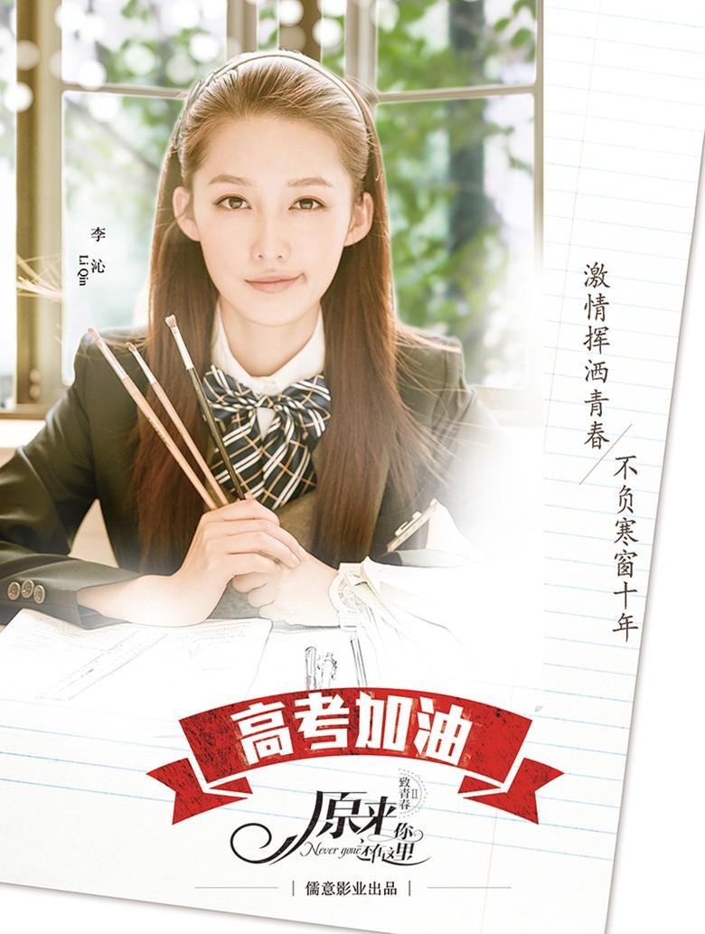 """Lưu Diệc Phi vào vai nữ sinh 17 tuổi """"ăn cơm trước kẻng"""" - 10"""
