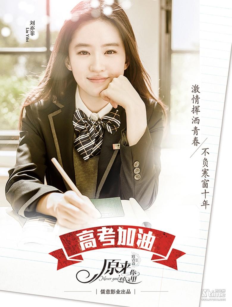 """Lưu Diệc Phi vào vai nữ sinh 17 tuổi """"ăn cơm trước kẻng"""" - 5"""