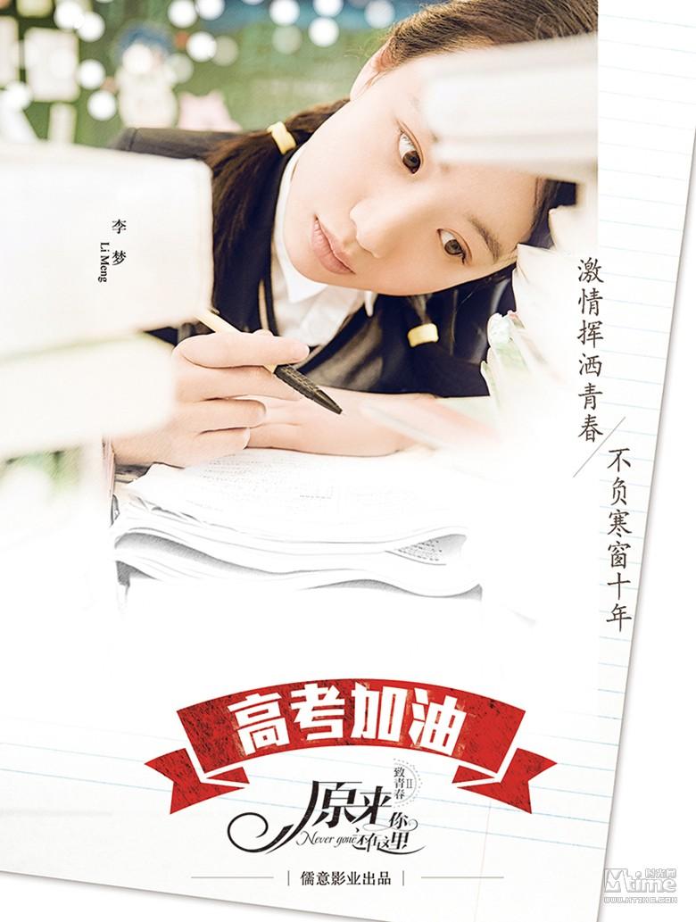 """Lưu Diệc Phi vào vai nữ sinh 17 tuổi """"ăn cơm trước kẻng"""" - 11"""