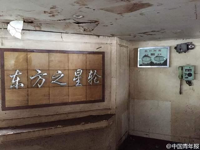 Cận cảnh bên trong con tàu chìm ở Trung Quốc - 1